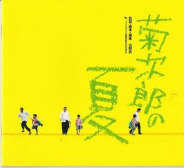 菊次郎の夏(パンフ邦画)