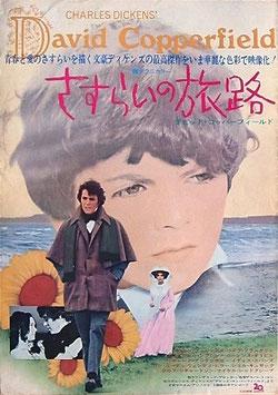 さすらいの旅路(英・米合作映画/プレスシート)