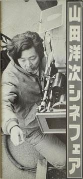 山田洋次シネフェア(パンフ邦画)