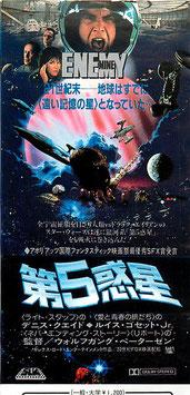 第5惑星(映画半券)
