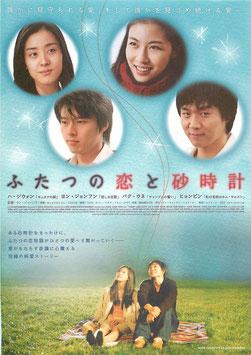 ふたつの恋と砂時計(チラシ・アジア映画)