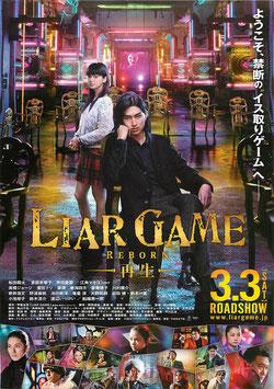 LIAR GAME REBORN(再生)(チラシ邦画)