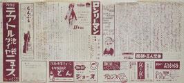 ロンリーマン/西部の三人兄弟/東京特ダネ部隊(テアトル池袋/チラシ洋画)