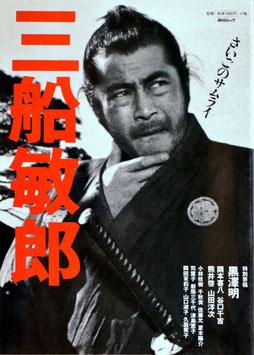 三船敏郎 さいごのサムライ(毎日ムック/映画書)