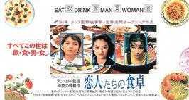 恋人たちの食卓(映画前売半券・洋画)