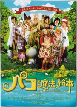 パコと魔法の絵本(宣材・チラシ)