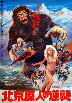 北京原人の逆襲(ポスター洋画)