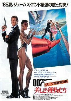 007美しき獲物たち(相鉄映画/チラシ洋画)