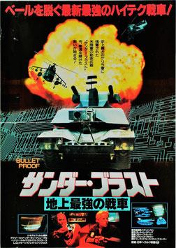 サンダー・ブラスト 地上最強の戦車(プレスシート洋画)