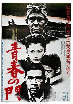 青春の門(札幌東映/チラシ邦画)