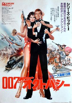 007オクトパシー(シリーズ・ビッグ・1/ポスター洋画)