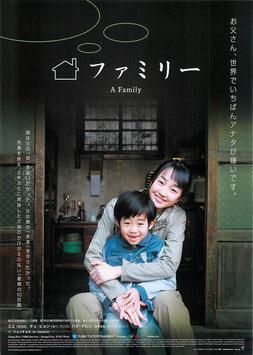 ファミリー(チラシ・アジア映画)