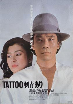 TATTOO[刺青]あり(ポスター邦画)