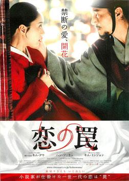 恋の罠(タイトル下/スガイシネプレックス札幌劇場/チラシ・韓国映画)