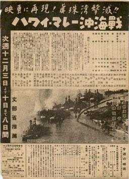 ハワイ・マレー沖海戦/京洛の舞(札幌東宝映画劇場/チラシ邦画)