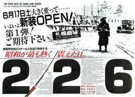 226(札幌劇場/新装OPEN!・チラシ邦画)