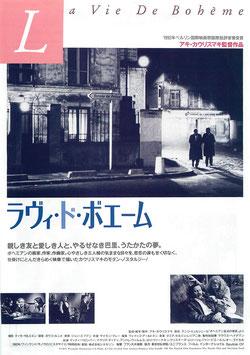 ラヴィ・ド・ボエーム(CINEMA11/チラシ洋画)