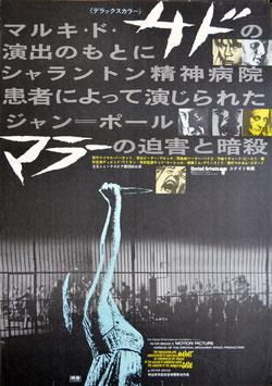 マルキ・ド・サドの演出のもとにシャラントン精神病院患者たちによって演じられたジャン=ポール・マラーの迫害と暗殺(ポスター洋画)