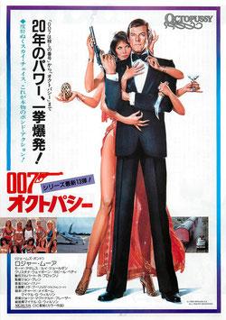 007オクトパシー(松竹セントラル他/チラシ洋画)