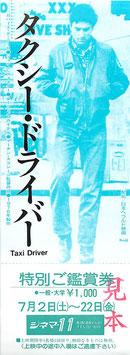 タクシードライバー(シネマ11/見本・未使用・特別ご鑑賞券)