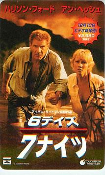 6デイズ/7ナイツ(1999-2000年ビデオ発売・ポケット・カレンダー)