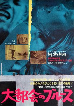 大都会のブルース(ポスター洋画)