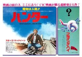 ハンター/フライングハイ(札幌劇場/チラシ洋画)
