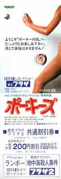 ポーキーズ( 東宝プラザ・プラザ2共通割引券/洋画)