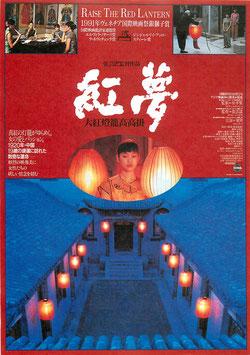 紅夢(CINEMA11/チラシ洋画)