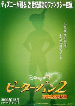 ピーター・パン2 ネバーランドの秘密(アニメチラシ)