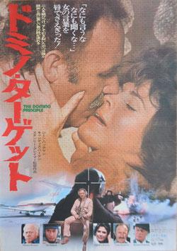 ドミノ・ターゲット(ポスター洋画)