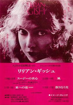 リリアン・ギッシュ(イメージガレリオ/ハリウッドの女神たちVOL.5・チラシ洋画)