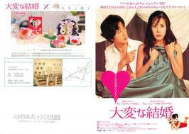 大変な結婚(チラシ・アジア映画)