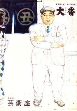 東宝現代劇・第二回公演「大番」(日比谷芸術座/演劇パンフレット)
