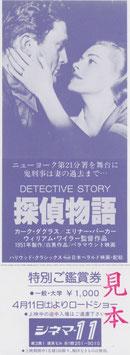 探偵物語(見本特別ご招待券/薄青色)