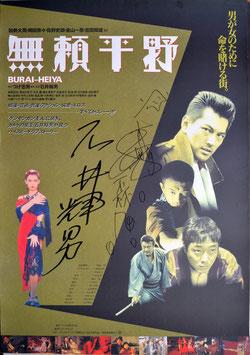 無頼平野(石井輝男他直筆サイン入り/ポスター邦画)