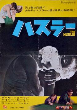 ハスラー(20世紀フォックス/プレスシート洋画)