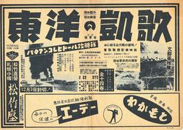 東洋の凱歌 バタアン・コレヒドール攻略戦(札幌小樽松竹座/チラシ邦画)
