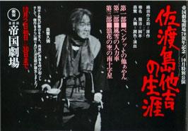 佐渡島他吉の生涯(帝国劇場/チラシ演劇)