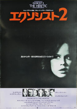 エクソシスト2(ポスター洋画)
