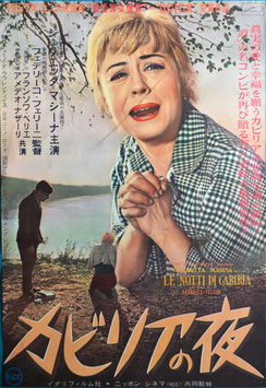 カビリアの夜(イタリアフィルム社・ニッポン・シネマ(NCC)/ポスター洋画)