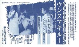 ウンタマギルー(赤れんがホール/特別割引券)