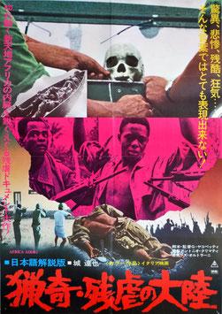 猟奇・残虐の大陸(ポスター海外映画)