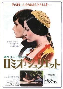 ロミオとジュリエット(SY遊楽/チラシ洋画)