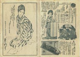 海底王キートン/小夜子(表紙絵・竹久夢二/松竹キネマプログラム)