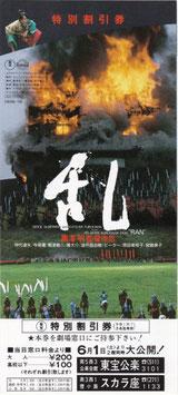 乱(東宝公楽/特別割引券)