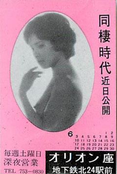 同棲時代(名刺判/映画宣伝材料)