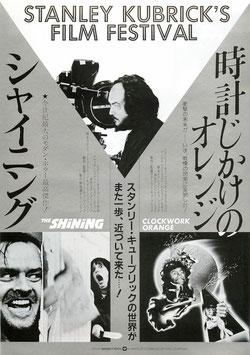 時計じかけのオレンジ/シャイニング(新宿京王2/チラシ洋画)