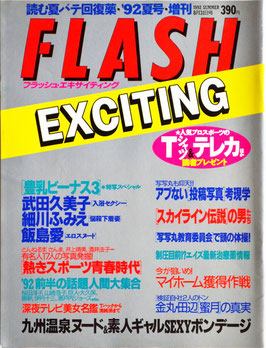 FLASH EXCITING(フラッシュ・1992年夏・増刊号/写真週刊誌)
