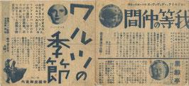 ワルツの季節/我等の仲間/コスモポリス/青春の海(チラシ洋画)